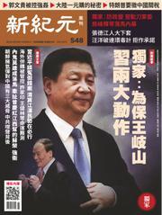 新紀元 中国語時事週刊 (548号)