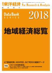 地域経済総覧 2018年版[雑誌]