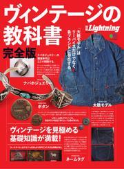 別冊Lightningシリーズ (Vol.170 ヴィンテージの教科書 完全版)