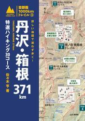 詳しい地図で迷わず歩く! 丹沢・箱根371km 特選ハイキング30コース