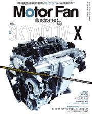 Motor Fan illustrated(モーターファン・イラストレーテッド) (VOL.132)