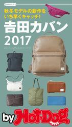 バイホットドッグプレス 秋冬モデルの新作をいち早くキャッチ! 吉田カバン 2017年9/22号