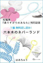 『通りすがりのあなた』刊行記念 無料試し読み!「六本木のネバーランド」