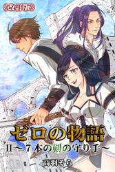 ゼロの物語II~7本の剣の守り手~《改訂版》