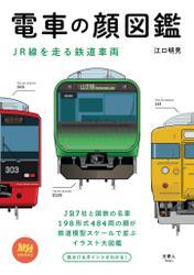 電車の顔図鑑 JR線を走る鉄道車両