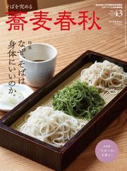 蕎麦春秋Vol.43
