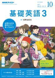 NHKラジオ 基礎英語3 (2017年10月号)