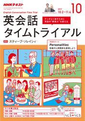 NHKラジオ 英会話タイムトライアル (2017年10月号)