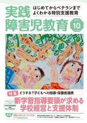 実践障害児教育 (2017年10月号)