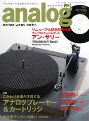 アナログ(analog) (Vol.57)