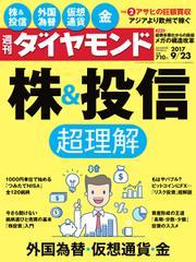 週刊ダイヤモンド (2017年9/23号)