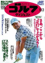 週刊ゴルフダイジェスト (2017/10/3号)
