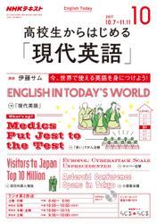 NHKラジオ 高校生からはじめる「現代英語」 (2017年10月号)