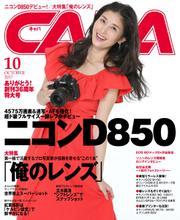 CAPA(キャパ) (2017年10月号)