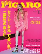 フィガロジャポン(madame FIGARO japon) (2017年11月号)