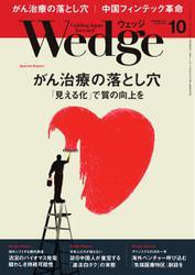 WEDGE(ウェッジ) (2017年10月号)