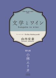 文学とワイン -第九夜 小林エリカ-