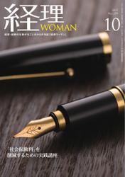 月刊経理ウーマン (2017年10月号)
