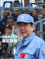 ポリスマガジン (17年10月号)