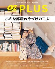 OZmagazinePLUS(オズマガジンプラス) (2017年秋号)