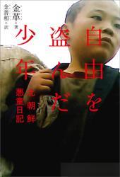 自由を盗んだ少年 北朝鮮悪童日記