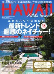 AlohaExpress(アロハエクスプレス) (VOL.141)