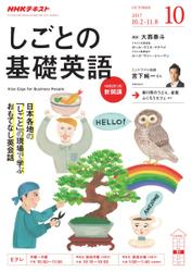 NHKテレビ しごとの基礎英語 (2017年10月号)