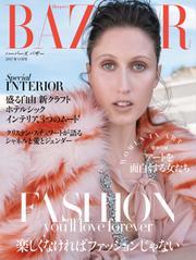 Harper's BAZAAR(ハーパーズ・バザー) (2017年11月号)