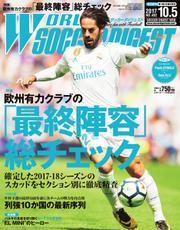 WORLD SOCCER DIGEST(ワールドサッカーダイジェスト) (10/5号)