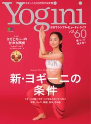 Yogini(ヨギーニ) (Vol.60)