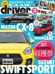 driver(ドライバー) (2017年11月号)
