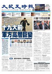 大紀元時報 中国語版 (9/20号)