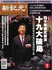 新紀元 中国語時事週刊 (549号)