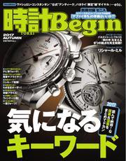 時計Begin (2017年秋号)