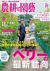 農耕と園芸 (2017年10月号)