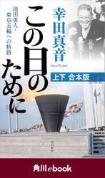 この日のために 池田勇人・東京五輪への軌跡【上下 合本版】 (角川ebook)