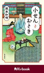 小せんとおとき (角川ebook)