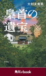梟首の遺宝 (角川ebook)