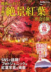 関西から行く!奇跡の絶景紅葉に出会う旅 関西ウォーカー特別編集