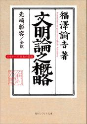 文明論之概略 ビギナーズ 日本の思想