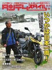 タンデムスタイル (No.186)