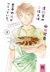 澤飯家のごはんは息子の光がつくっている。簡単家めしレシピ付き