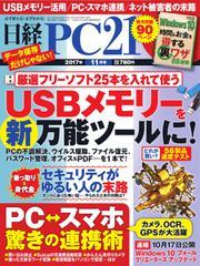 日経PC21 (2017年11月号)