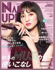 ネイルUP! (2017年11月号)