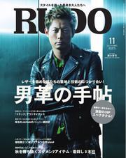 RUDO(ルード) (2017年11月号)
