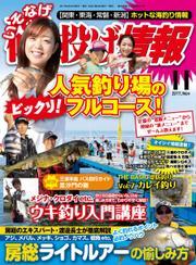 磯・投げ情報 (2017年11月号)