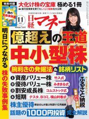 日経マネー (2017年11月号)
