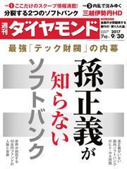 週刊ダイヤモンド (2017年9/30号)