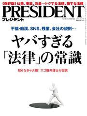 PRESIDENT(プレジデント) (2017年10.16号)