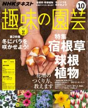 NHK 趣味の園芸 (2017年10月号)